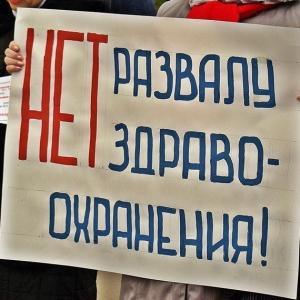 Российская медицина превратилась в преступный, жестокий и высокоприбыльный бизнес