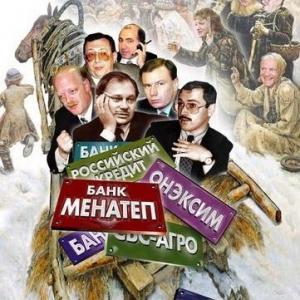 Как Путин разбирался с семибанкирщиной