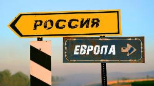 Менталитет России и Европы – кто прав?