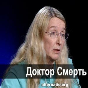 Смертельные реформы медицины от Доктора Смерть в Украине