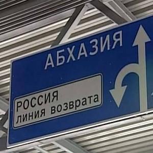 Как отбирают бизнес в Абхазии