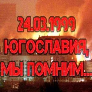 Бомбардировка Югославии – показала истинное лицо НАТО и «цивилизованного» Запада