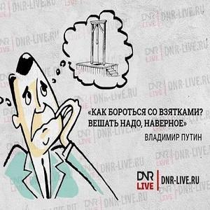 Коррупция в Донецкой Народной республике, под предлогом улучшения сотовой связи