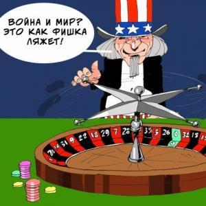 Русская рулетка американских шулеров