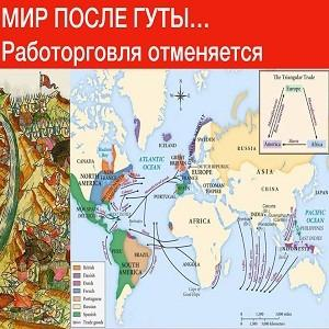 Мир после Гуты. Экономические возможности России после стояния у Восточной Гуты