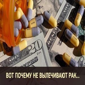 Большой бизнес на онкологии, зарабатывающий на болезни и невежестве людей