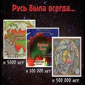 Социальные паразиты через лже-Петра 1 стёрли 5500 лет истории России