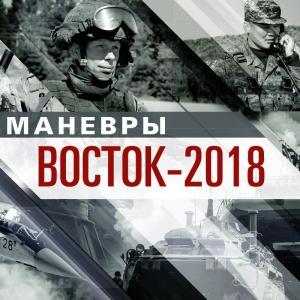 Манёвры «Восток-2018» – триумф Путина