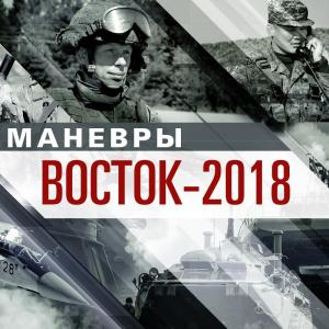 Манёвры «Восток-2018» Запад назвал «триумфом Путина»
