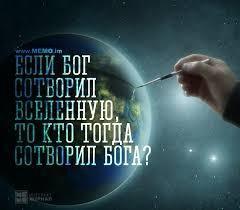 Кто же создал нашу Вселенную?
