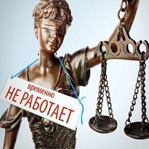 Судебная система в России это аппарат легитимного насилия в отношении неимущего класса