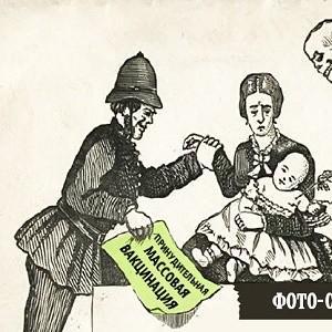 Против вакцинации борются более 100 лет, есть исторические фото-свидетельства