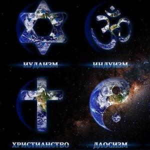 Десять причин отказаться от религий