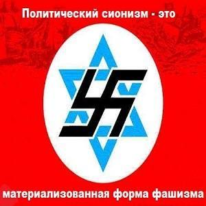 Тесная связь сионистов и нацистов