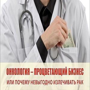 Признание врача-онколога в фальсификации результатов ради прибыли