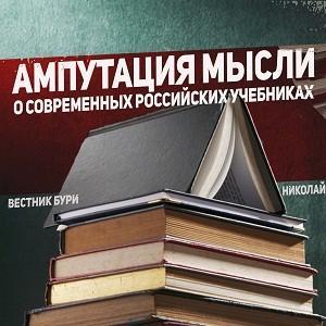 Экспертиза учебников доходит до абсурда