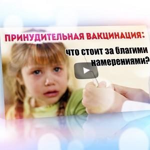 Принудительная вакцинация – благие намерения ради получения прибыли