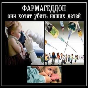 Откровения бывшего создателя вакцин