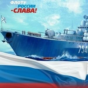 ВМФ на страже интересов России