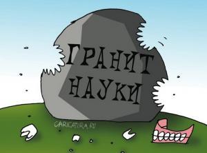 Российские учёные играются со «временем» как дети малые