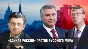 Российская Госдума не хочет возвращения русских в Россию