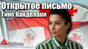 Грузия ведёт себя, как невоспитанный, капризный ребёнок