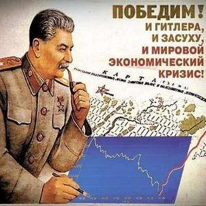 Не трогайте имя Сталина, это не ваш уровень ума