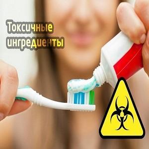 Все зубные пасты токсичные
