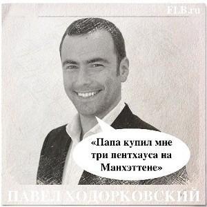Ходорковский-младший и ворованные деньги