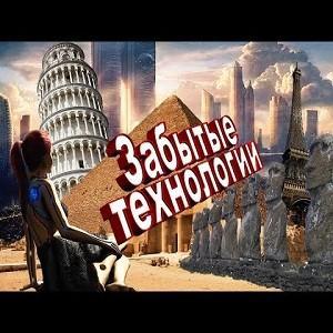 Запрещенные технологии прошлого или скрытые в настоящем