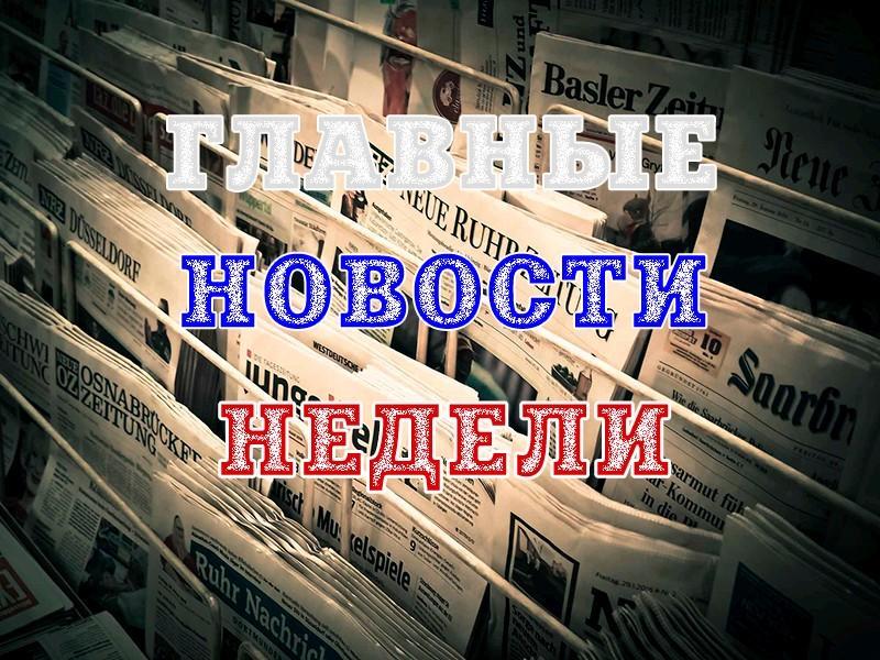 Главные новости недели 01 – 06.09.2019