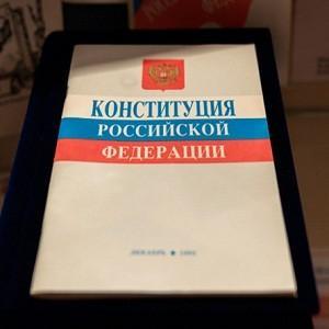 Колониальная конституция РФ
