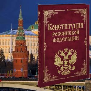 Ельцинская Конституция 1993 года, написанная под диктовку Запада, наконец-то будет скорректирована