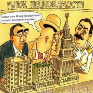 Сказки о бесплатных квартирах в СССР