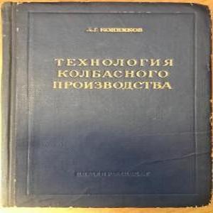 Какое мясо и колбасу ели в СССР?