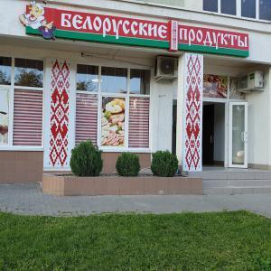 Будущее продуктов из Белоруссии
