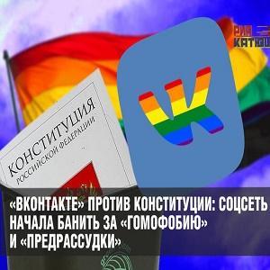 Социальная сеть «ВКонтакте» против Конституции Российской Федерации