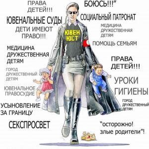 Как в России продвигают ювенальную юстицию и чем это заканчивается