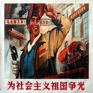 Изменение экономической модели в Китае