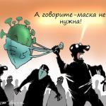 Анализ коронавируса показал: мир обманули