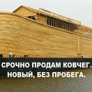 Паразитическая мировая пирамида рушится… Пора строить ковчег