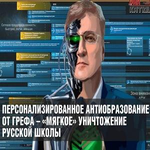 Глава сбербанка – банкстер Герман Греф «мягко» уничтожает русскую школу