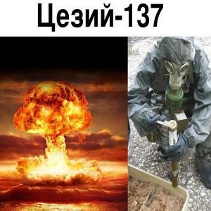 Откуда в Рязанской области следы ядерного взрыва и Цезий-137