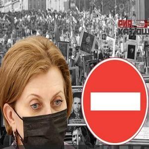 Партия Ковида, в лице Поповой, покушается на «Бессмертный полк» и 9 мая