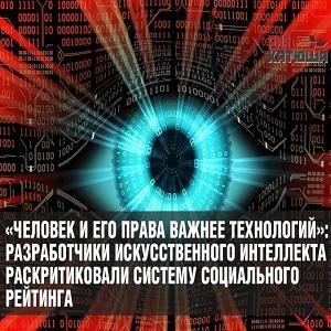 Разработчики искусственного интеллекта против социального рейтинга