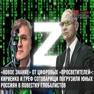 Новое будущее России от прислужников глобалистов Кириенко и Грефа