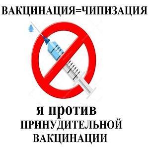 Народ объединяется против диктатуры вакцинаторов