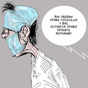 Вакцинорасизм и медицинская диктатура