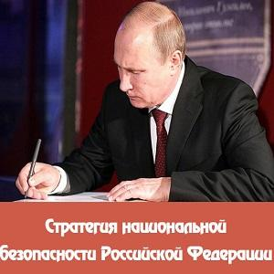 Владимир Путин подписал стратегию национальной безопасности России
