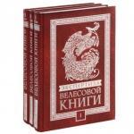 Велесова Книга – кость в горле русофобов